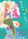 テケテケ★ランデブー 4 冊セット全巻 漫画