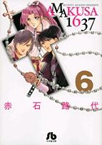 AMAKUSA1637 [文庫版] (1-7巻 全巻) 漫画