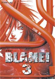 BLAME!(3) 漫画