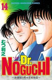 Dr.NOGUCHI(14) 漫画