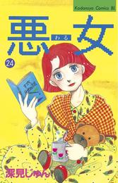 悪女(わる)(24) 漫画