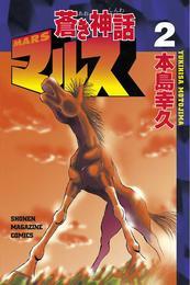 蒼き神話マルス(2) 漫画