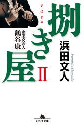 捌き屋II 企業交渉人 鶴谷康 漫画