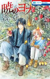 暁のヨナ 36 冊セット 最新刊まで