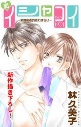 Love Silky 新イシャコイ-新婚医者の恋わずらい- story02 漫画