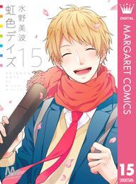 虹色デイズ 15 漫画