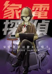 家電探偵は静かに嗤う。 1 漫画
