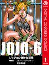 ジョジョの奇妙な冒険 第6部 カラー版 1 漫画