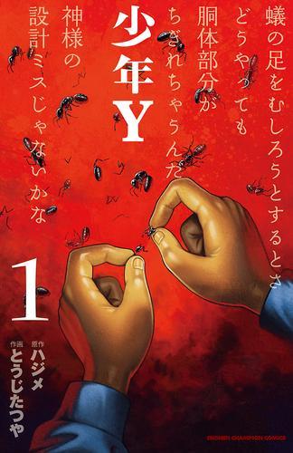 少年Y 1 漫画