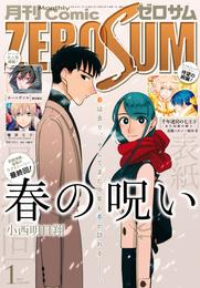 Comic ZERO-SUM (コミック ゼロサム) 2017年1月号[雑誌] 漫画