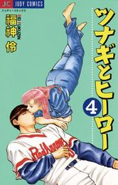 ツナギとヒーロー(4) 漫画