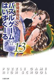パズルゲーム☆はいすくーる 13巻 漫画