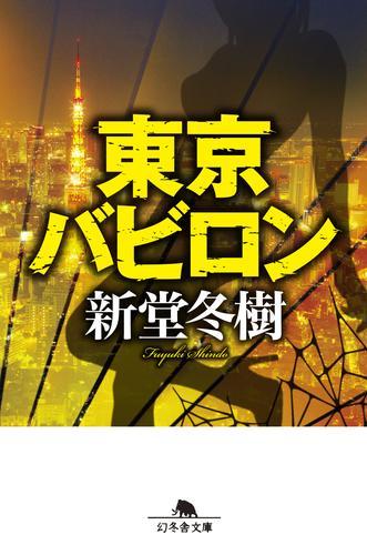 東京バビロン 漫画