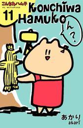 こんちわハム子 分冊版(11) 漫画