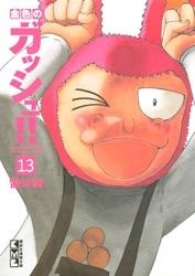 金色のガッシュ!!(13) 漫画