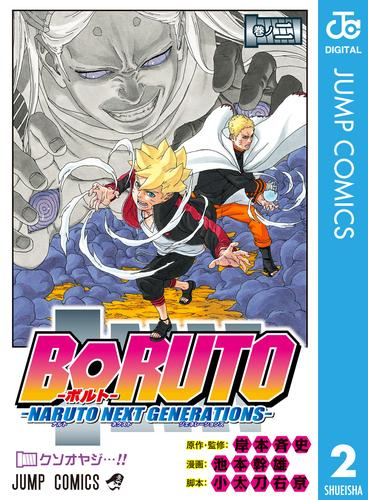 BORUTO-ボルト- -NARUTO NEXT GENERATIONS- 漫画