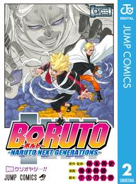 BORUTO-ボルト- -NARUTO NEXT GENERATIONS- 2 漫画