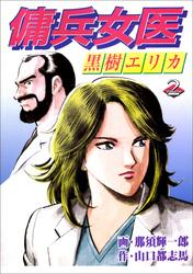 傭兵女医黒樹エリカ 2巻 漫画