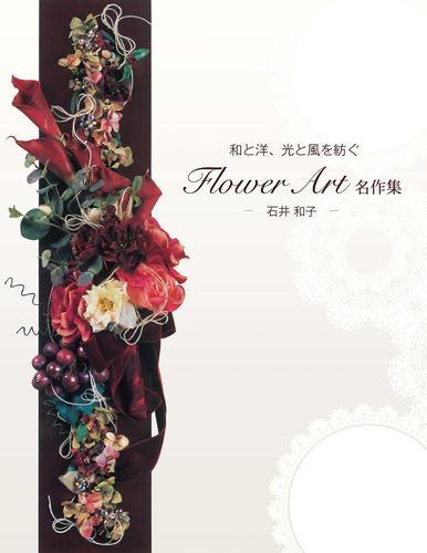 和と洋、光と風を紡ぐ Flower Art 名作集 漫画