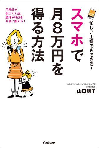 忙しい主婦でもできる! スマホで月8万円を得る方法 漫画