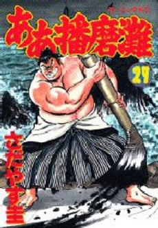 ああ播磨灘 (1-28巻 全巻) 漫画