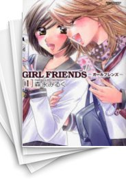 【中古】GIRL FRIENDS (1-5巻) 漫画