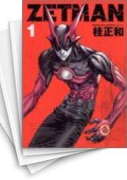 【中古】ZETMAN ゼットマン (1-20巻) 漫画