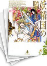 【中古】妖精国の騎士 [文庫版] (1-27巻) 漫画