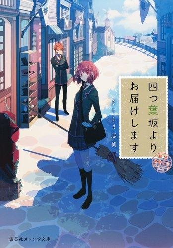 【ライトノベル】四つ葉坂よりお届けします 郵便業務日誌 漫画