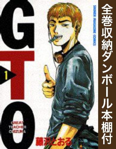 【全巻収納ダンボール本棚付】GTO 漫画