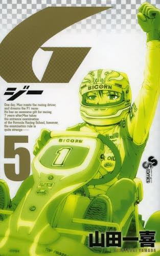 G (1-5巻 全巻) 漫画