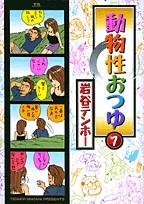 動物性おつゆ (1-3巻 全巻) 漫画