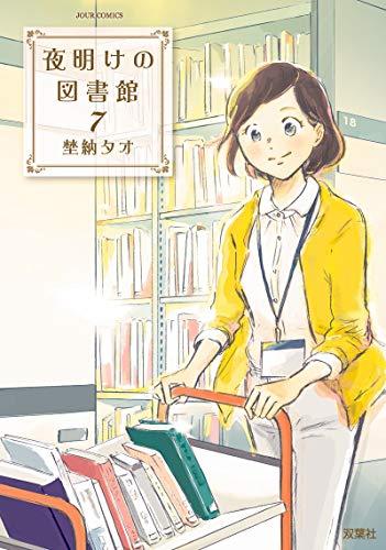 夜明けの図書館 漫画