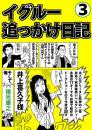 イグルー追っかけ日記 3 冊セット全巻 漫画