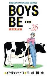 BOYS BE・・・(26) 漫画