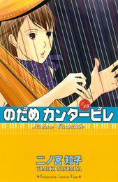 のだめカンタービレ(13) 漫画