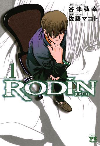 RODIN vol.1 [ロダン] 漫画