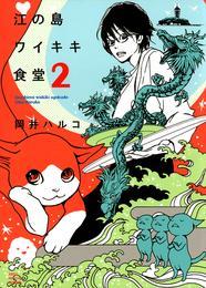 江の島ワイキキ食堂(2) 漫画