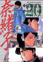 奈緒子(20) 漫画