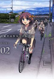 南鎌倉高校女子自転車部(2) 漫画