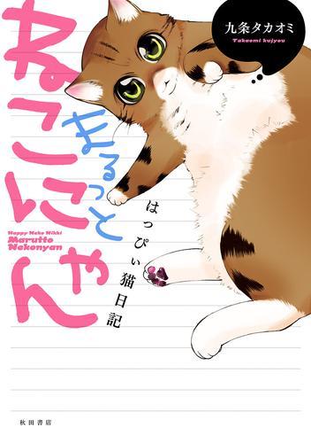 はっぴぃ猫日記 まるっとねこにゃん 漫画