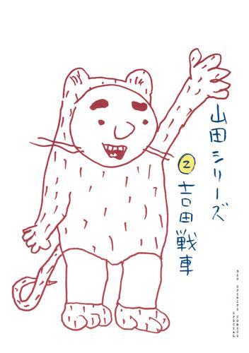 山田シリーズ 漫画