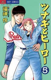 ツナギとヒーロー(5) 漫画