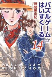 パズルゲーム☆はいすくーる 14巻 漫画