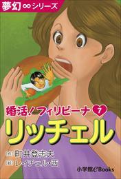 夢幻∞シリーズ 婚活!フィリピーナ7 リッチェル 漫画