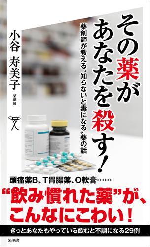 """その薬があなたを殺す! 薬剤師が教える""""知らないと毒になる""""薬の話 漫画"""