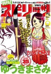 月刊!スピリッツ 2016年2/1号 漫画