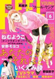 FEEL YOUNG 2017年6月号 漫画