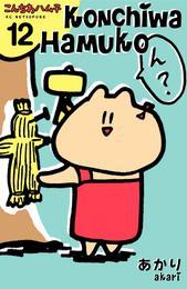 こんちわハム子 分冊版(12) 漫画