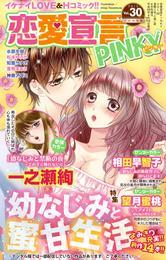 恋愛宣言PINKY vol.30 漫画